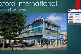 ШКОЛА OXFORD INTERNATIONAL GREENWICH, ЛОНДОН